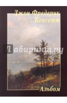 Джон Фредерик КенсеттЗарубежные художники<br>В альбоме представлены 22 работы американского художника XIХ века, видного представителя Школы реки Гудзон, Джона Фредерика Кенсетта.<br>