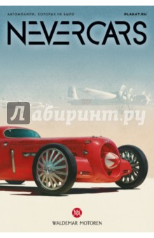 """Набор открыток """"NEVERCARS. Автомобили, которых не было"""" Контакт-культура"""