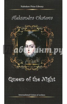 Queen of the NightХудожественная литература на англ. языке<br>Then came the evening.<br>The wind ceased at sunset.<br>The familiar streets gained a sort of twilight mystery, while your soul felt an easy anxiety, as the heart was visited by sweet pain that accompanies the first act of falling in love, when you dont know what will be the upshot of it all.<br>Please postpone your engagements, dear reader. I suggest you recollect how it happens. In the story called The Queen of the Night, you will fall in love with a young astrologer and will save an enchanted maiden soul from immortality.<br>Ill take you along the invisible boundary between worlds and youll see which of them the heroine of the second story would choose.<br>Next, you manage to penetrate into the castle of an old witch; before your very eyes, Lorinde, wearing a live cloak, will fly from trembling birds…, ah, why Im I telling you the story - pour yourself a cup of tea, light up the old family table lamp - what have you got? A green glass or with lacy old shade, and may be you have such with a lamp in the form of a candle fame and crystal icy suspensions? Sit comfortably on the chair, open the book and enjoy the vague mist of my stories.<br>