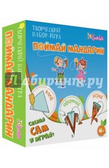 Творческий набор-игра Поймай мандарин (2061)Другие виды творчества<br>С помощью этого набора ваш ребенок сможет сделать веселую игрушку своими руками! Клеим рожок из картона и оформляем его ярким фетром. Рисуем шоколад акриловым контуром. Готово! А теперь время игры! А ну-ка, попробуйте поймать дольку мандарина! Эта игрушка принесет много радости вам и вашему ребенку.<br>Откройте удивительный мир творчества с наборами  от компании Santa Lucia!<br>Состав: картон, клей, фетр, контур, шнур, бусинка, инструкция.<br>Для детей от 4-х лет. <br>Не рекомендуется детям до 3-х лет. Содержит мелкие детали.<br>Сделано в России.<br>