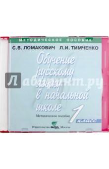 Обучение русскому языку в начальной школе. 1 класс. Методическое пособие (CD)