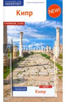 Кипр. Путеводитель с картой