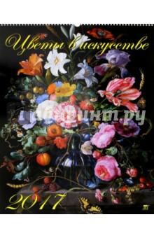 """Календарь 2017 """"Цветы в искусстве"""" (13707)"""