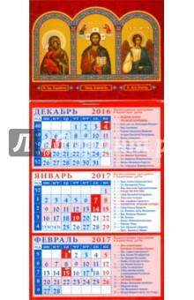 """Календарь 2017 """"Владимирская икона Божией Матери"""" (34702)"""