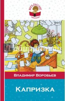 КапризкаПроизведения школьной программы<br>В книгу включена известная повесть-сказка В. Воробьева Капризка.<br>
