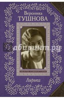ЛирикаКлассическая отечественная поэзия<br>Вероника Тушнова писала сердцем, иначе не могла. Отсюда -- светлая задушевная интонация ее лирики, отсюда -- неповторимое обаяние ее прекрасной поэзии.<br>