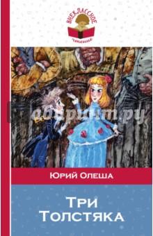 Три ТолстякаПроизведения школьной программы<br>В книгу включена знаменитая повесть-сказка Ю. Олеши Три Толстяка.<br>