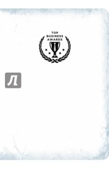 Сверхежедневник (белый) Эксмо