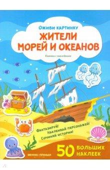Жители морей и океанов. Книжка с наклейкамиЗнакомство с миром вокруг нас<br>Путешествуя по страницам книги, ребенок прогуляется по подводному миру и познакомится с его обитателями. Каждый разворот - это самостоятельная история, которую творит ребёнок, выбирая и наклеивая подходящие, на его взгляд, наклейки. Это отличная возможность потренировать мелкую моторику и развить фантазию: предложите ребенку не только дополнить страницы наклейками, но также придумать и рассказать историю, опираясь на иллюстрацию.<br>