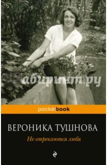 Не отрекаются любяКлассическая отечественная поэзия<br>Вероника Тушнова (1915 - 1965) - известная поэтесса, участница Великой Отечественной войны, создавшая известные всем и любимые многими стихотворения Не отрекаются любя, А знаешь, все еще будет! и многие другие. Поэзия Вероники Тушновой проникнута добром и теплотою, искренностью, неподдельностью чувств, благодарной любовью ко всему, что даровано судьбою. Ее поэзия мудра, светла и чиста, и это навсегда покорило читателей и слушателей песен, написанных на стихи поэта.<br>