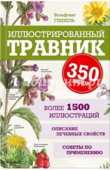 Иллюстрированный травник. 350 видов лекарственных растенийНетрадиционная медицина<br>- Более 1500 цветных фото.<br>- Комментарий, иллюстрация и рисунок к каждому виду.<br>- Рецепты из лекарственных растений: целебные чаи, настои, отвары, мази.<br>Наш обширный справочник научит вас безошибочно разбираться в лекарственных растениях. Вся необходимая информация и фото по каждому виду позволят легко определить нужное растение.<br>В описании вы найдете:<br>- иллюстрации фрагментов растения, особенно важных для его определения или использования в целебных целях как лекарства (лепестки, плоды, корни, фрагменты цветка);<br>- место произрастания;<br>- сферу применения;<br>- высоту;<br>- время цветения;<br>- предупреждение о ядовитости;<br>- рецепты чаев, настоек и мазей, а также способы использования растения в фитотерапии, гомеопатии, традиционной и народной медицине.<br>