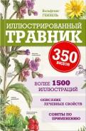 Вольфганг Гензель: Иллюстрированный травник. 350 видов лекарственных растений