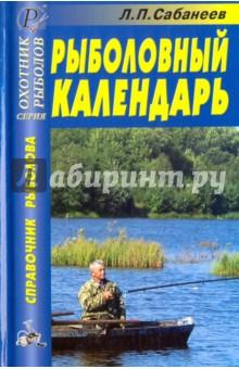 Рыболовный календарьРыбалка<br>Приведен подробный рыболовный календарь, в котором рассказано об особенностях ловли рыбы в разные сезоны года. В книгу вошли также статьи и очерки о рыболовстве и фрагменты из первого издания книги Рыбы России.<br>