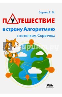 Путешествие в страну Алгоритмию с котенком СкретчемКомпьютер для детей<br>Давай вместе отправимся в удивительный мир программирования - страну Алгоритмию, где ты сможешь помочь котенку Скретчу спасти Инфоград от злобного Вируса. Ты научишься создавать игры и анимации, которыми сможешь поделиться с друзьями. Программировать - это интересно. А программировать игры - вдвойне! Скорее бери в руки мышь и вперед - в захватывающее путешествие!<br>Время кодить настало!<br>Программирование - увлекательное и полезное занятие для детей и взрослых. Специальный язык Scratch поможет даже новичку быстро собрать игру из цветных блоков, словно пазл. Создание игры - это обучение с развлечением, а сказочный сюжет необходим для поддержания интереса ребенка. В данной книге представлены 30 полноценных проектов.<br>