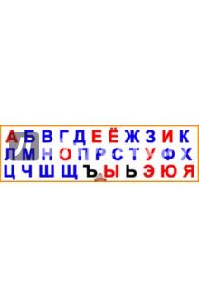 Развивающий набор Магнитные Буквы (М-02)Буквы на магнитах<br>Развивающий набор состоит из 33 магнитных карточек, которые легко крепятся на холодильник или специальную магнитную доску. В наборе 33 буквы русского алфавита, гласные изображены красным цветом, согласные - синим, Ъ и Ь знаки - черным. Материал не деформируется при сгибании, карточки можно мыть и протирать. На полотне изображены буквы алфавита русского языка. Они познакомят малыша с окружающим миром, укрепят мелкую моторику, помогут развить память и внимание. <br>Внимание! Все магнитные наборы продаются листами - карточки необходимо вырезать самостоятельно обычными ножницами.<br>Размер набора в развернутом виде: 30 х 105 см <br>Размер одного изображения: 6,5 х 6,5 см  <br>Материал: Гибкий магнит <br>Для детей от 3-х лет.<br>Сделано в России.<br>