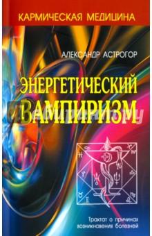 Энергетический вампиризмЭзотерические знания<br>Эта книга рассказывает о социальном и медицинском явлении в нашей жизни, называемом энергетическим вампиризмом. Здесь сформирована философская и психологическая концепция этого явления, даны практические советы по предупреждению, защите и лечению коварной болезни.<br>Книга рассчитана на широкий круг читателей и может быть использована в качестве практического пособия психологами, врачами, педагогами, целителями и всеми, кто занимается вопросами человековедения.<br>
