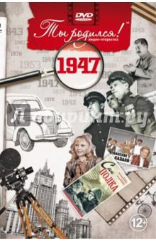 Ты родился! 1947 год. DVD-открыткаФильмы о истории<br>Проект Ты родился предлагает вашему вниманию серию подарочных видео-открыток с летописью нашего времени с 1934 по 1994 годы XX века.<br>Коллекционный DVD-диск, который Вы найдете внутри открытки, поможет Вам на время стать свидетелем наиболее ярких страниц жизни нашей страны и мира.<br>Фильм, основанный на уникальных кадрах архивной кинохроники, покажет людей, о которых говорили в новостях, расскажет о главных политических изменениях, о значимых событиях в культуре, новостях кино и интересных биографиях, спортивных достижениях и научных открытиях, благодаря которым этот год остался в памяти.<br>В этом диске мы расскажем Вам о событиях 1947 года.<br>