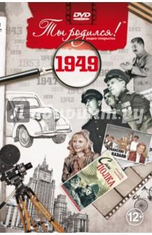 Ты родился! 1949 год. DVD-открыткаФильмы о истории<br>Проект Ты родился предлагает вашему вниманию серию подарочных видео-открыток с летописью нашего времени с 1934 по 1994 годы XX века.<br>Коллекционный DVD-диск, который Вы найдете внутри открытки, поможет Вам на время стать свидетелем наиболее ярких страниц жизни нашей страны и мира.<br>Фильм, основанный на уникальных кадрах архивной кинохроники, покажет людей, о которых говорили в новостях, расскажет о главных политических изменениях, о значимых событиях в культуре, новостях кино и интересных биографиях, спортивных достижениях и научных открытиях, благодаря которым этот год остался в памяти.<br>В этом диске мы расскажем Вам о событиях 1949 года.<br>