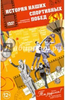 История наших спортивных побед. Открытка-DVDФильмы о спорте<br>Истории наших спортивных побед - это информационно-развлекательный киножурнал и настоящая машина времени. Мы будем совершать остановки с интервалом четыре года - соответственно Олимпийскому циклу.<br>Советский Союз всегда считался спортивной державой. С 1952 года, когда советские спортсмены впервые после долгого перерыва приняли участие в Олимпийских играх, наша страна оставалась лидером мирового спорта. Документальный киноальманах Олимпийские истории подарит Вам возможность вспомнить самые захватывающие мгновения побед наших атлетов. Гимнастические рекорды Ларисы Латыниной, золотые секунды Валерия Борзова, триумфальное фигурное катание в исполнении Ирины Родниной и великие хоккейные победы нашей сборной.<br>Поклонникам спорта со стажем будет приятно еще раз испытать чувство гордости за своих Олимпийских героев прошлых десятилетий. С ностальгией окунуться в воспоминания о Московской Олимпиаде-80 и трогательном улетающем олимпийском мишке... А молодое поколение ждет интересное и полезное знакомство с выдающейся олимпийской историей Советского Союза.<br>Уникальные фрагменты кинохроники перенесут Вас в атмосферу большого Олимпийского праздника. Ведь каждые Игры - это главное спортивное событие четырехлетия. Звание Олимпийского Чемпиона присваивается на всю жизнь. 473 золотые медали в копилке сборной СССР - это достойный повод гордиться спортивными победами нашей страны. И отличный по-вод интересно провести время с Историями наших спортивных побед!<br>Истории наших спортивных побед - это патриотический проект к Сочинской олимпиаде. Это познавательный фильм для людей, интересующихся спортивной жизнью нашей страны.<br>Истории наших спортивных побед могут быть как подарком на день рождения, так и просто подарком всем любителям спорта и его истории.<br>Фильм состоит из двух частей. Одна часть - Летние истории, о летних олимпиадах (продолжительность 30 минут). Вторая часть - Зимние истории, о зимних олимпиадах (п