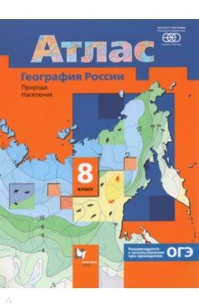 География России. Природа. Население. 8 класс. Атлас