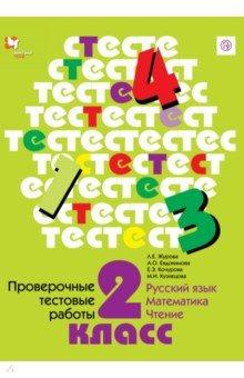Проверочные работы. 2 класс. Русский язык. Математика. ЧтениеМатематика. 2 класс<br>Проверочные тестовые работы позволяют оценить результаты обучения детей в начальной школе русскому языку, математике и чтению, а также продвижение каждого ребенка в его развитии.<br>