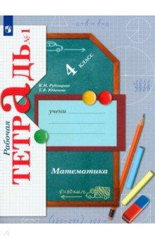 Математика. 4 класс. Рабочая тетрадь №1. Для учащихся общеобразовательных организаций. ФГОСМатематика. 4 класс<br>Рабочая тетрадь разработана в соответствии с концепцией образования Начальная школа XXI века и содержит задачи и упражнения тренировочного характера, служащие для закрепления нового, повторения ранее изученного материала, задания развивающего характера, а также упражнения для повышения уровня математической подготовки.<br>Тетрадь используется в комплекте с учебником Математика. 4 класс (авт. В.Н. Рудницкая, Т.В. Юдачёва).<br>Соответствует федеральному государственному образовательному стандарту начального общего образования (2009 г.).<br>3-е издание, переработанное.<br>