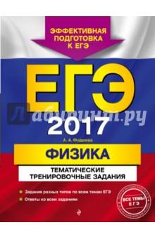 Фадеева Алевтина Алексеевна ЕГЭ 2017. Физика. Тематические тренировочные задания