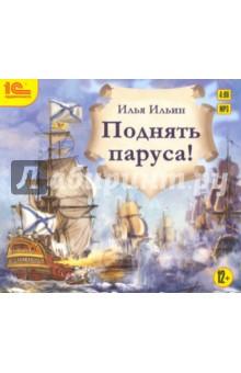Поднять паруса! (CDmp3)