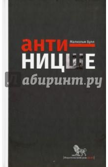 Анти-Ницше