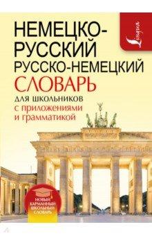 Немецко-русский русско-немецкий словарь для школьников с приложениями и грамматикой