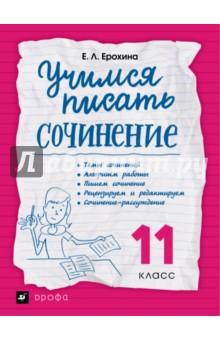 Ерохина Елена Ленвладовна Учимся писать сочинение. 11 класс. Рабочая тетрадь