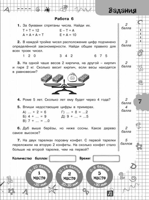Олимпиадные задания с ответами по математике за 7 класс