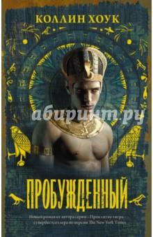 ПробужденныйМистическая зарубежная фантастика<br>Кого ожидаешь - точнее, не ожидаешь, - встретить в Музее Метрополитен прекрасным весенним утром? Потрясающей красоты юношу, принца из Древнего Египта, который пробудился от тысячелетнего сна.<br>Принц Амон обладает магической силой и готов сразиться со своим извечным врагом, темным богом Сетом, который проник в современный мир.<br>Семнадцатилетняя Лилиана Янг, кажется, тоже подверглась воздействию магии принца, потому что отправляется вслед за ним на землю его предков, в Египет, мистический и таинственный.<br>Но, может быть, это вовсе не магия, а любовь, способная сокрушить самое древнее и мощное проклятье.<br>