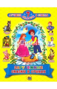 Зарубежные сказки в стихах. 7 сказокСказки и истории для малышей<br>Сборник красочно иллюстрированных зарубежных сказок в стихах.<br>Для детей дошкольного возраста.<br>