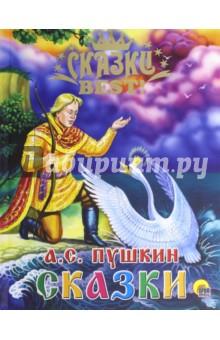 Сказки Пушкина фото