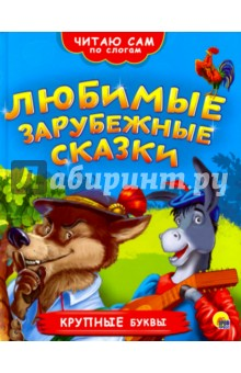 Любимые зарубежные сказкиСказки и истории для малышей<br>Сборник красочно иллюстрированных зарубежных сказок для детей дошкольного возраста.<br>