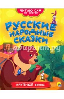 Русские народные сказкиСказки и истории для малышей<br>Сборник красочно иллюстрированных русских народных сказок для детей дошкольного возраста.<br>