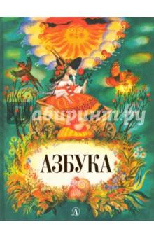 АзбукаЗнакомство с буквами. Азбуки<br>Веселая красочная азбука в стихах обо всем на свете. <br>Для дошкольного возраста.<br>