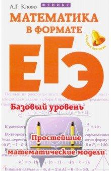 Клово Александр Георгиевич Математика в формате ЕГЭ. Базовый уровень. Простейшие математические модели