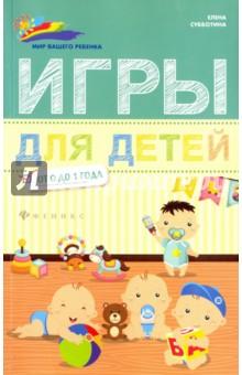 Игры для детей от 0 до 1 годаАктивные игры дома и на улице<br>Как общаться и играть с новорожденным ребенком, ведь он такой крошечный? Во-первых, с любовью, во-вторых, с удовольствием, а в-третьих, держа под рукой этот сборник игр. Замечательная книга, в которой предложено более 150 игр для малышей первого года жизни начиная с самого рождения. А еще множество потешек на все случаи жизни, пальчиковые игры, стишки для режимных моментов и, конечно, колыбельные. Игры даны по месяцам жизни ребенка, что очень удобно для мамочек и тех, кто с нежностью и любовью занимается развитием и воспитанием малышей.<br>