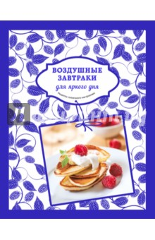 Воздушные завтраки для яркого дняОбщие сборники рецептов<br>Хороший день начинается с отличного завтрака! Создайте себе солнечное настроение вместе с нашей книгой! Мы собрали рецепты воздушных завтраков, которые вы можете с легкостью приготовить на своей кухне!<br>