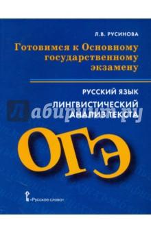 Готовимся к ОГЭ. Русский язык. Лингвистический анализ текста