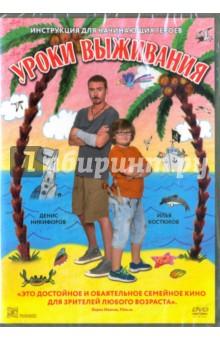 Уроки выживания (DVD)Комедия<br>Женя Аистов - брутальный красавец и лихой летчик. Он знает толк в жизни и женщинах, ценит свободу и… не любит детей. Когда-то он был командиром воздушного судна, а ныне управляет маленьким самолетом, доставляющим грузы на экзотический курорт. Однажды он терпит крушение на необитаемом острове. Но самое ужасное, что вместе с ним на острове оказывается 8-летний мальчишка, смешной и занудливый Коля. Так началась эта веселая игра на выживание…<br>В ролях: Денис Никифоров, Илья Костюков, Екатерина Волкова, Александр Самойленко, Анастасия Черникова.<br>Автор сценария: Виктор Пипа, Андрей Томашевский.<br>Режиссер: Андрей Томашевский.<br>Оператор: Дмитрий Яшонков.<br>Композитор: Геннадий Гладков.<br>Продюсер: Светлана Иванникова.<br>Продолжительность: 83 минуты.<br>Производство Россия,  2015 год.<br>Язык: русский.<br>Звук: 5.1<br>Регион: ALL,  PAL<br>Формат: 2.35:1.<br>Сделано в России.<br>