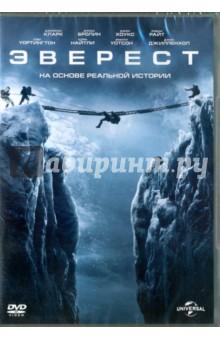 Эверест (DVD)Драма<br>Эверест - великая неприступная гора, покорить вершину которой мечтают многие профессиональные альпинисты. Одна из экспедиций на ее вершину закончилась настоящей трагедией, однако этот факт не останавливает отважных альпинистов.<br>Опытный инструктор Роб Холл, собрав группу из лучших альпинистов, собирается совершить восхождение на самую высокую вершину планеты. Все эти люди полны мужества и отваги и они не остановятся ни перед чем, пока не поднимутся на вершину Эвереста. Но даже если эта гора покорится им, смогут ли они вернуться обратно живыми и невредимыми?..<br>Жанр: драма, триллер, приключения, биография.<br>Режиссёр: Балтазар Кормакур<br>Продюсер: Никки Кентиш Барнс, Тим Беван, Эрик Феллнер, Балтазар Кормакур<br>Автор сценария: Саймон Бофой, Уильям Николсон<br>Оператор: Сальваторе Тотино<br>Композитор: Дарио Марианелли<br>В ролях: Джейсон Кларк, Джейк Джилленхол, Джош Бролин, Джон Хоукс, Эмили Уотсон,<br>Сэм Уортингтон, Робин Райт, Майкл Келли, Кира Найтли, Мартин Хендерсон, Элизабет Дебики, Наоко Мори, Клайв Стэнден, Ванесса Кирби, Том Гудмэн-Хилл, Ингвар Эггерт Сигурдссон, Миа Гот.<br>Продолжительность: 116 минут.<br>Производство США, Великобритания, Исландия, 2015 год.<br>Язык: русский, английский, чешский, венгерский, польский.<br>Субтитры: русские, английские, украинские, болгарские, хорватские, иврит, чешские, эстонские, греческие, венгерские, литовские, латышские, польские, румынские, словенские, украинские.<br>Звук: 5.1<br>Регион: 2 PALL, 5 PALL<br>Формат: 16:9, 2.40:1.<br>Сделано в России.<br>