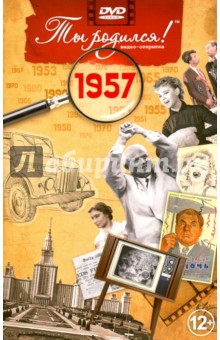 Ты родился! 1957 год. DVD-открыткаФильмы о истории<br>Проект Ты родился предлагает вашему вниманию серию подарочных видео-открыток с летописью нашего времени с 1934 по 1994 годы XX века.<br>Коллекционный DVD-диск, который Вы найдете внутри открытки, поможет Вам на время стать свидетелем наиболее ярких страниц жизни нашей страны и мира.<br>Фильм, основанный на уникальных кадрах архивной кинохроники, покажет людей, о которых говорили в новостях, расскажет о главных политических изменениях, о значимых событиях в культуре, новостях кино и интересных биографиях, спортивных достижениях и научных открытиях, благодаря которым этот год остался в памяти.<br>В этом диске мы расскажем Вам о событиях 1957 года.<br>Продолжительность серии 14 минут 04 секунды.<br>