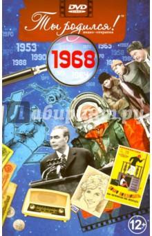Ты родился! 1968 год. DVD-открыткаФильмы о истории<br>Проект Ты родился предлагает вашему вниманию серию подарочных видео-открыток с летописью нашего времени с 1934 по 1994 годы XX века.<br>Коллекционный DVD-диск, который Вы найдете внутри открытки, поможет Вам на время стать свидетелем наиболее ярких страниц жизни нашей страны и мира.<br>Фильм, основанный на уникальных кадрах архивной кинохроники, покажет людей, о которых говорили в новостях, расскажет о главных политических изменениях, о значимых событиях в культуре, новостях кино и интересных биографиях, спортивных достижениях и научных открытиях, благодаря которым этот год остался в памяти.<br>В этом диске мы расскажем Вам о событиях 1968 года.<br>Продолжительность серии 18 минут 23 секунды.<br>