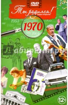 Ты родился! 1970 год. DVD-открыткаФильмы о истории<br>Проект Ты родился предлагает вашему вниманию серию подарочных видео-открыток с летописью нашего времени с 1934 по 1994 годы XX века.<br>Коллекционный DVD-диск, который Вы найдете внутри открытки, поможет Вам на время стать свидетелем наиболее ярких страниц жизни нашей страны и мира.<br>Фильм, основанный на уникальных кадрах архивной кинохроники, покажет людей, о которых говорили в новостях, расскажет о главных политических изменениях, о значимых событиях в культуре, новостях кино и интересных биографиях, спортивных достижениях и научных открытиях, благодаря которым этот год остался в памяти.<br>В этом диске мы расскажем Вам о событиях 1970 года.<br>Продолжительность серии 13 минут 28 секунд.<br>