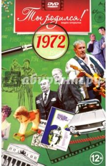 Ты родился! 1972 год. DVD-открыткаФильмы о истории<br>Проект Ты родился предлагает вашему вниманию серию подарочных видео-открыток с летописью нашего времени с 1934 по 1994 годы XX века.<br>Коллекционный DVD-диск, который Вы найдете внутри открытки, поможет Вам на время стать свидетелем наиболее ярких страниц жизни нашей страны и мира.<br>Фильм, основанный на уникальных кадрах архивной кинохроники, покажет людей, о которых говорили в новостях, расскажет о главных политических изменениях, о значимых событиях в культуре, новостях кино и интересных биографиях, спортивных достижениях и научных открытиях, благодаря которым этот год остался в памяти.<br>В этом диске мы расскажем Вам о событиях 1972 года.<br>Продолжительность серии 16 минут 44 секунды.<br>