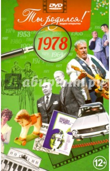 Ты родился! 1978 год. DVD-открыткаФильмы о истории<br>Проект Ты родился предлагает вашему вниманию серию подарочных видео-открыток с летописью нашего времени с 1934 по 1994 годы XX века.<br>Коллекционный DVD-диск, который Вы найдете внутри открытки, поможет Вам на время стать свидетелем наиболее ярких страниц жизни нашей страны и мира.<br>Фильм, основанный на уникальных кадрах архивной кинохроники, покажет людей, о которых говорили в новостях, расскажет о главных политических изменениях, о значимых событиях в культуре, новостях кино и интересных биографиях, спортивных достижениях и научных открытиях, благодаря которым этот год остался в памяти.<br>В этом диске мы расскажем Вам о событиях 1978 года.<br>Продолжительность серии 17 минут 11 секунд.<br>