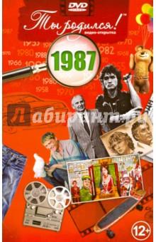 Ты родился! 1987 год. DVD-открыткаФильмы о истории<br>Проект Ты родился предлагает вашему вниманию серию подарочных видео-открыток с летописью нашего времени с 1934 по 1994 годы XX века.<br>Коллекционный DVD-диск, который Вы найдете внутри открытки, поможет Вам на время стать свидетелем наиболее ярких страниц жизни нашей страны и мира.<br>Фильм, основанный на уникальных кадрах архивной кинохроники, покажет людей, о которых говорили в новостях, расскажет о главных политических изменениях, о значимых событиях в культуре, новостях кино и интересных биографиях, спортивных достижениях и научных открытиях, благодаря которым этот год остался в памяти.<br>В этом диске мы расскажем Вам о событиях 1987 года.<br>Продолжительность серии 16 минут 48 секунд.<br>
